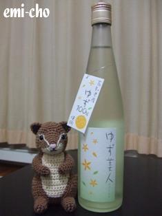 2008_0602yuzu0001