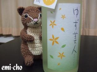 2008_0602yuzu0003