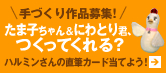 Right_banner_tamako